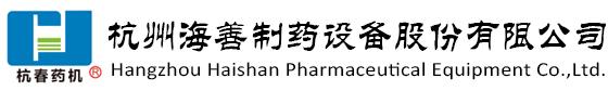 杭州海(hai)善制藥(yao)設備股份有(you)限公(gong)司